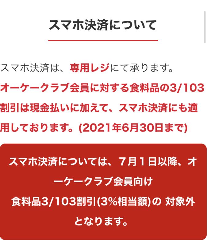 f:id:kumashufu:20210616175812p:plain