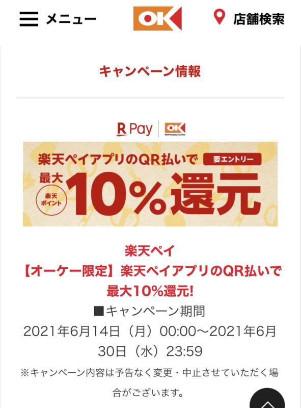 f:id:kumashufu:20210616175817p:plain