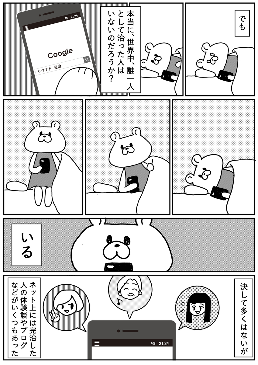 f:id:kumasukumasu:20190408170307j:plain