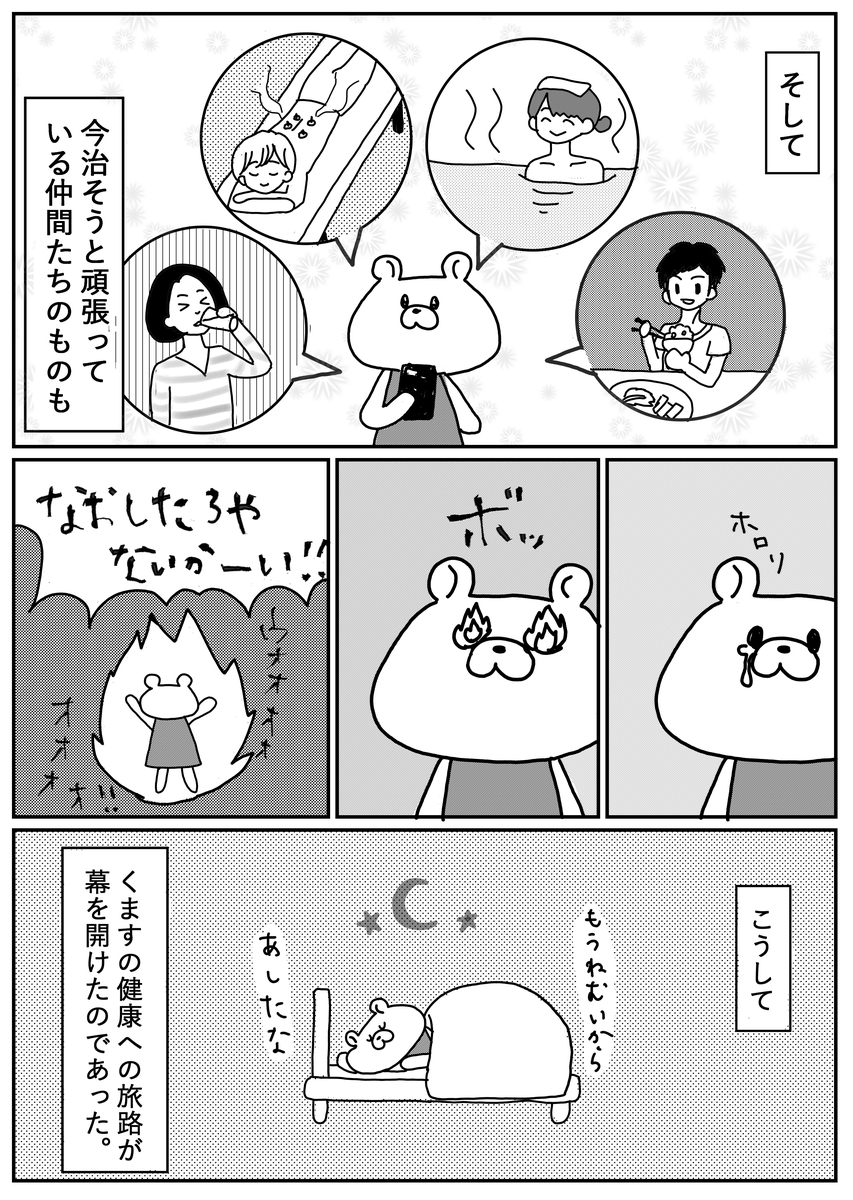 f:id:kumasukumasu:20190408170328j:plain