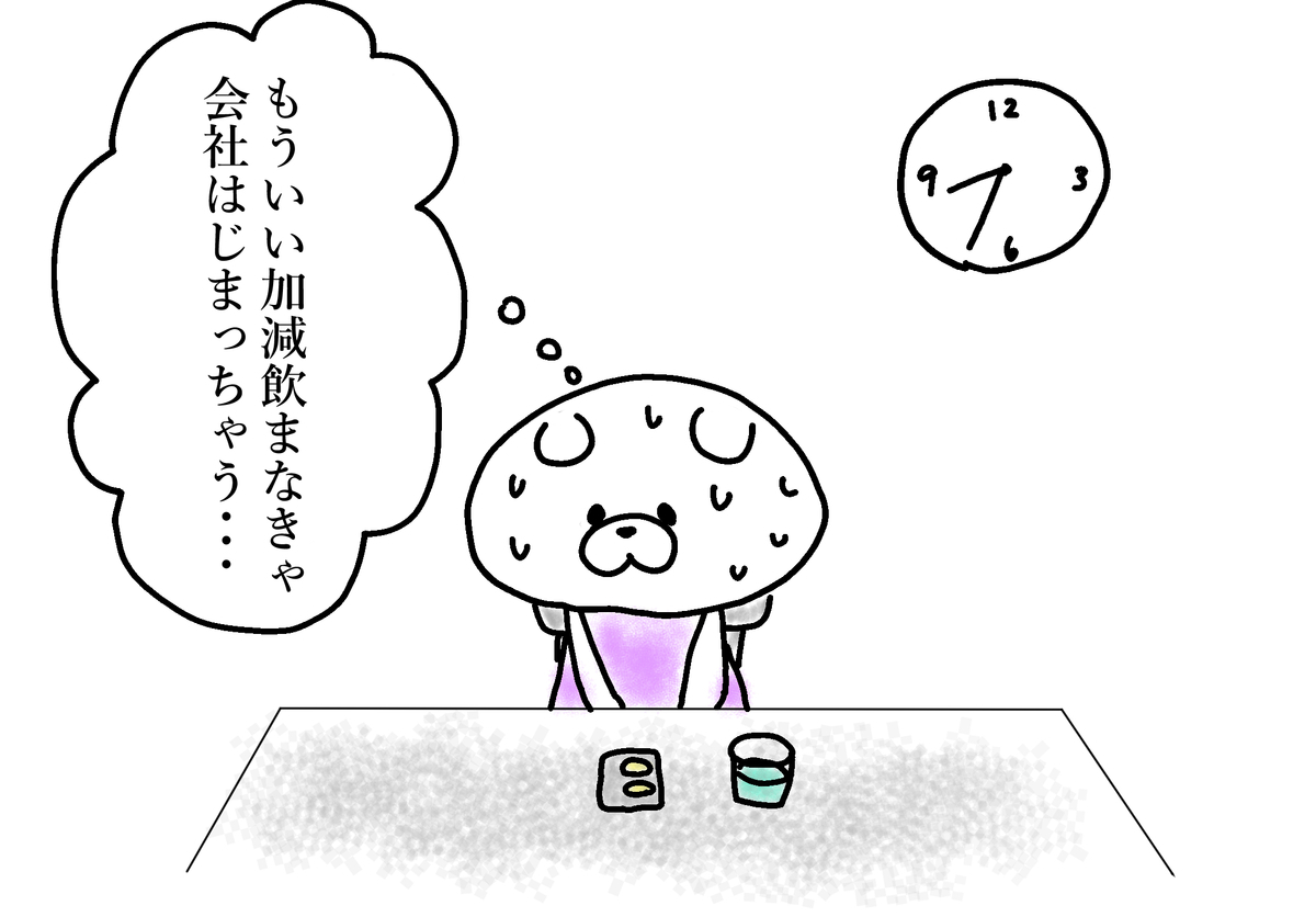 f:id:kumasukumasu:20190422173325j:plain
