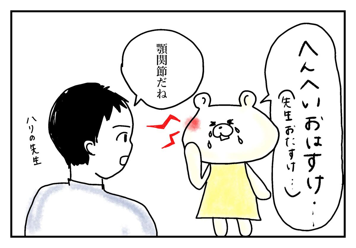 f:id:kumasukumasu:20190423230658j:plain