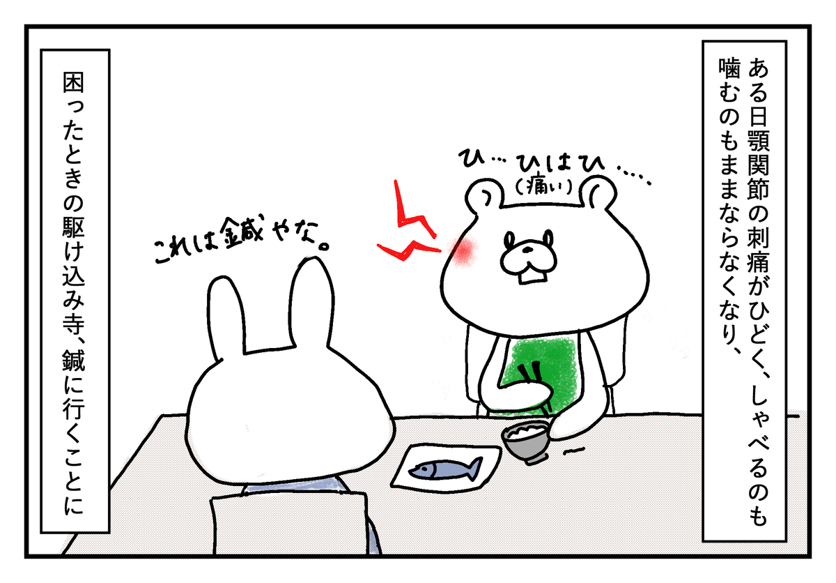 f:id:kumasukumasu:20190423231108j:plain