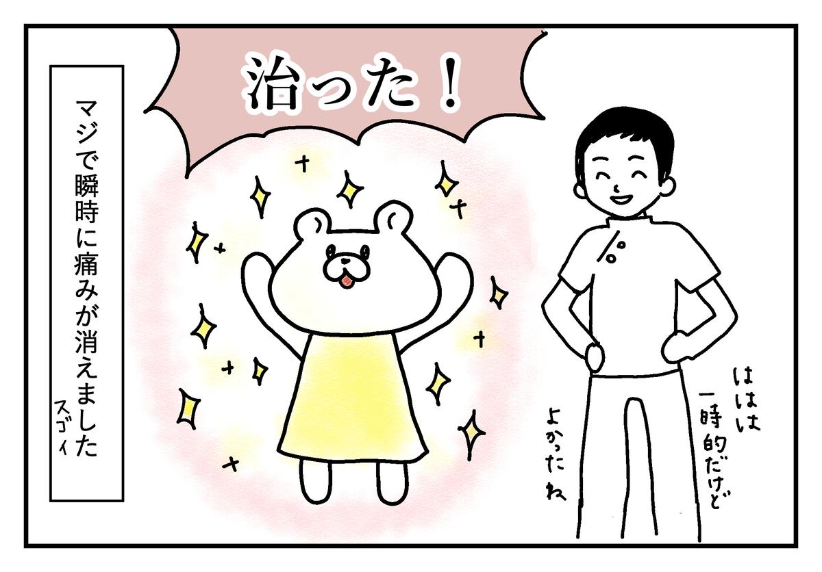f:id:kumasukumasu:20190424075322j:plain