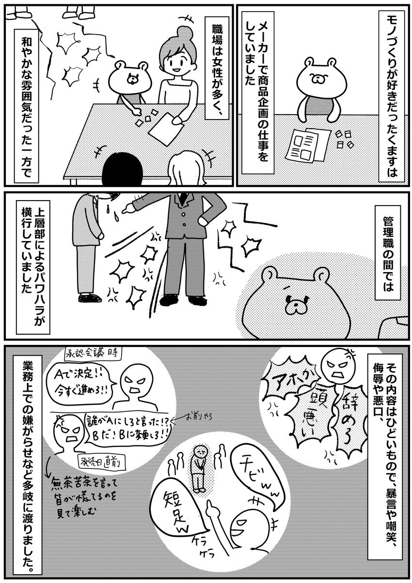 f:id:kumasukumasu:20190507114935j:plain