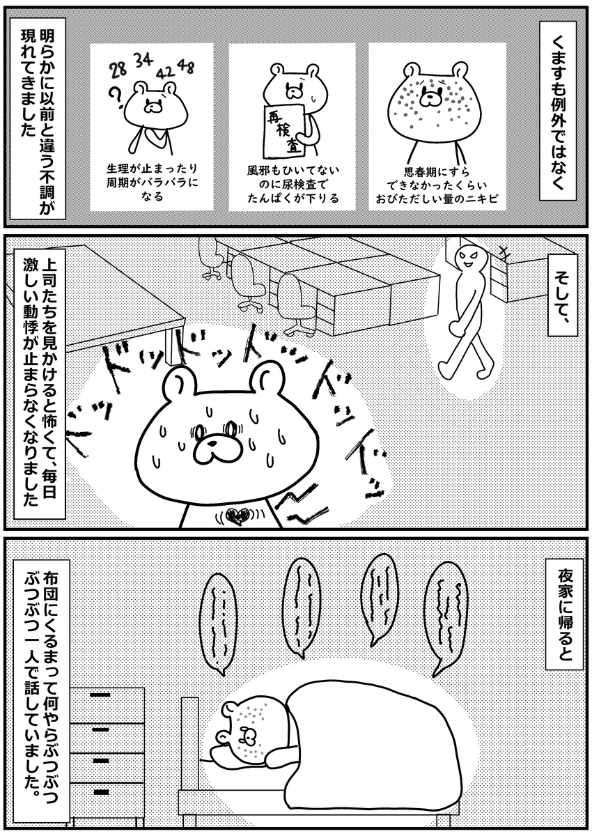 f:id:kumasukumasu:20190507115404j:plain