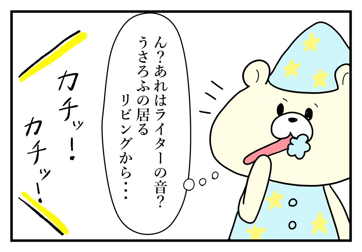 f:id:kumasukumasu:20190513095302j:plain