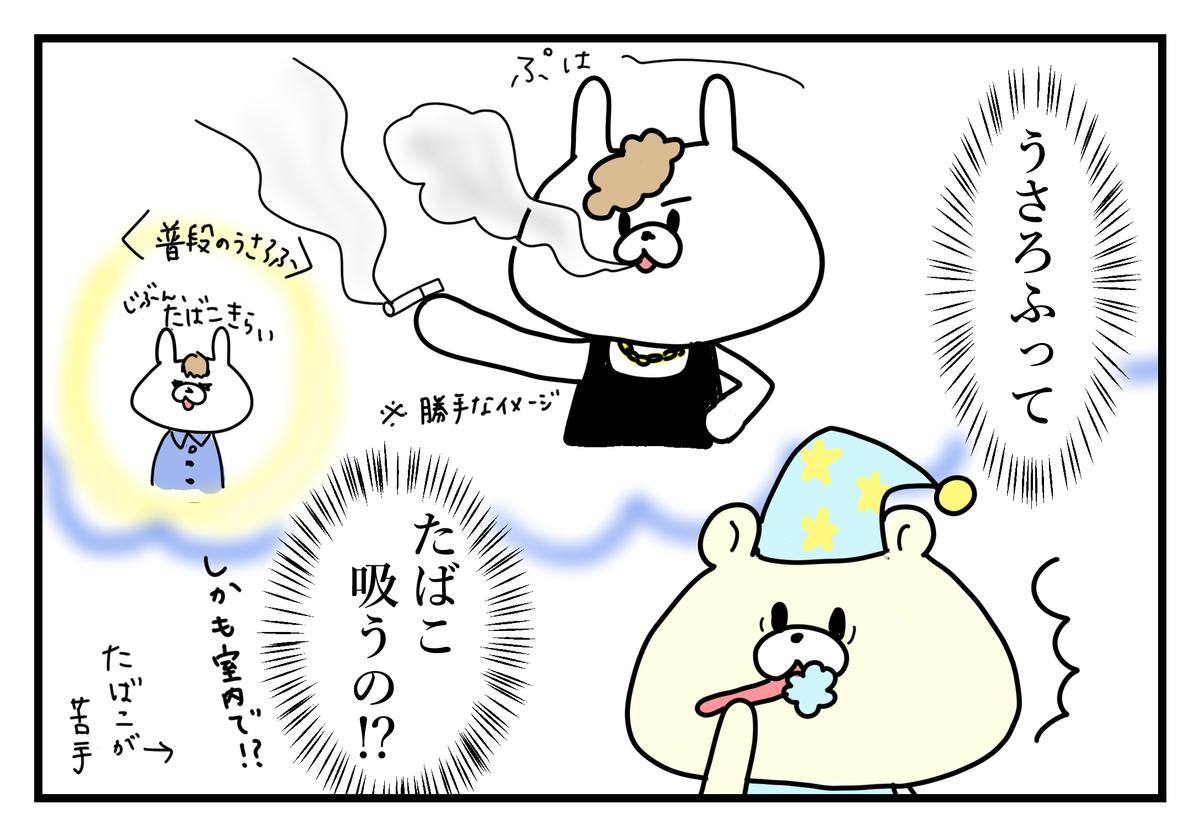 f:id:kumasukumasu:20190513095313j:plain