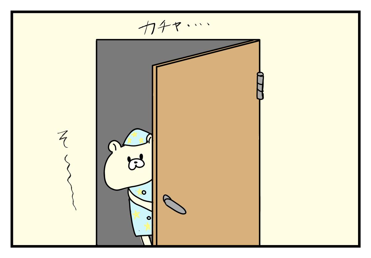 f:id:kumasukumasu:20190513095321j:plain