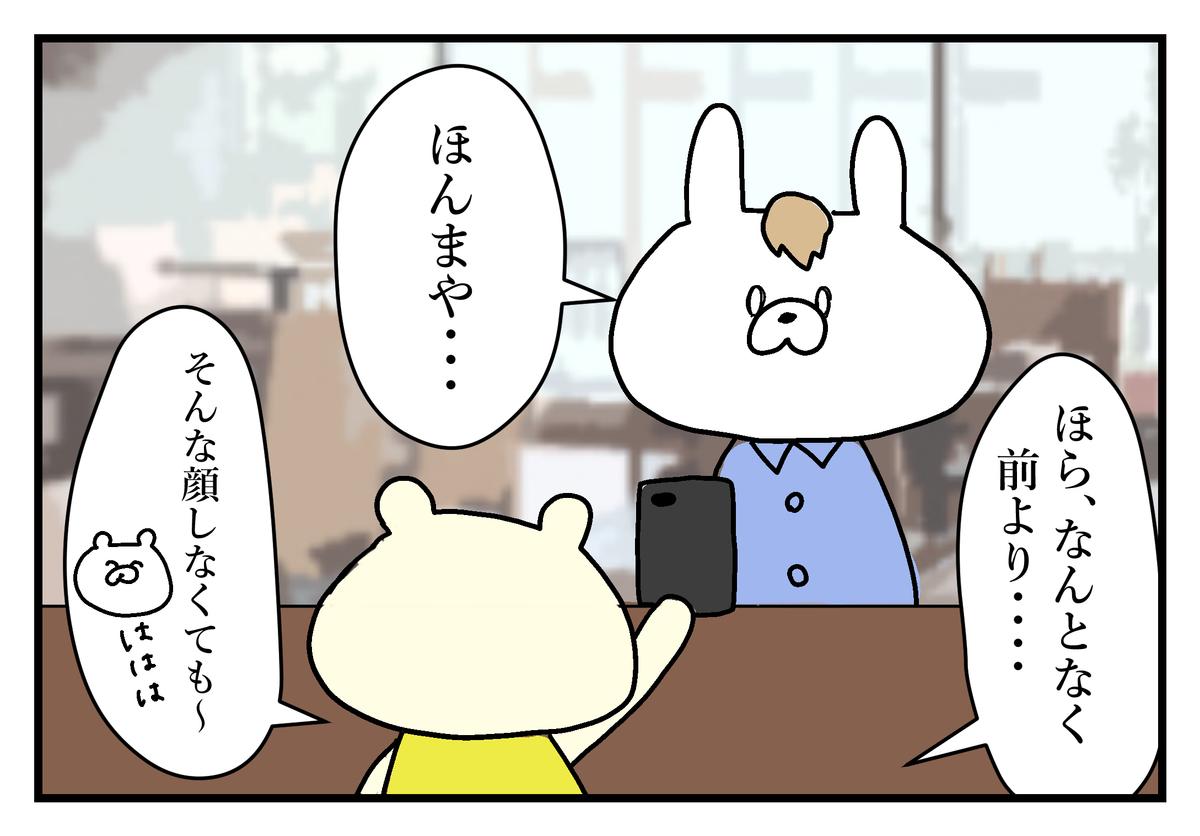 f:id:kumasukumasu:20190515181725j:plain