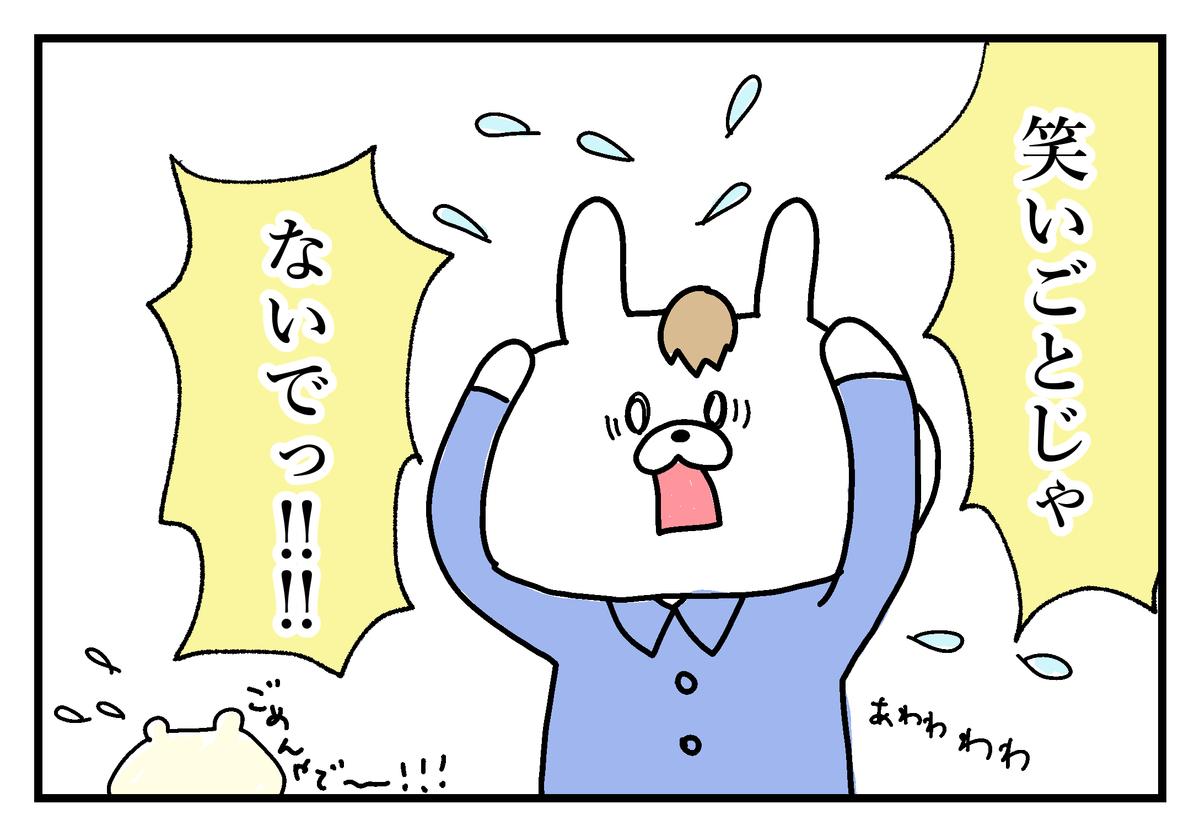 f:id:kumasukumasu:20190515181737j:plain