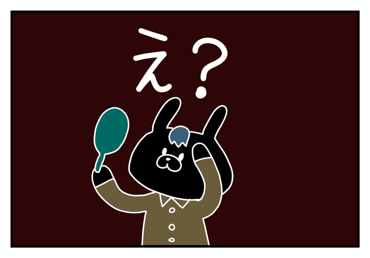 f:id:kumasukumasu:20190522235534j:plain