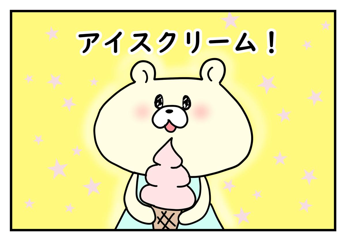 f:id:kumasukumasu:20190524173106j:plain