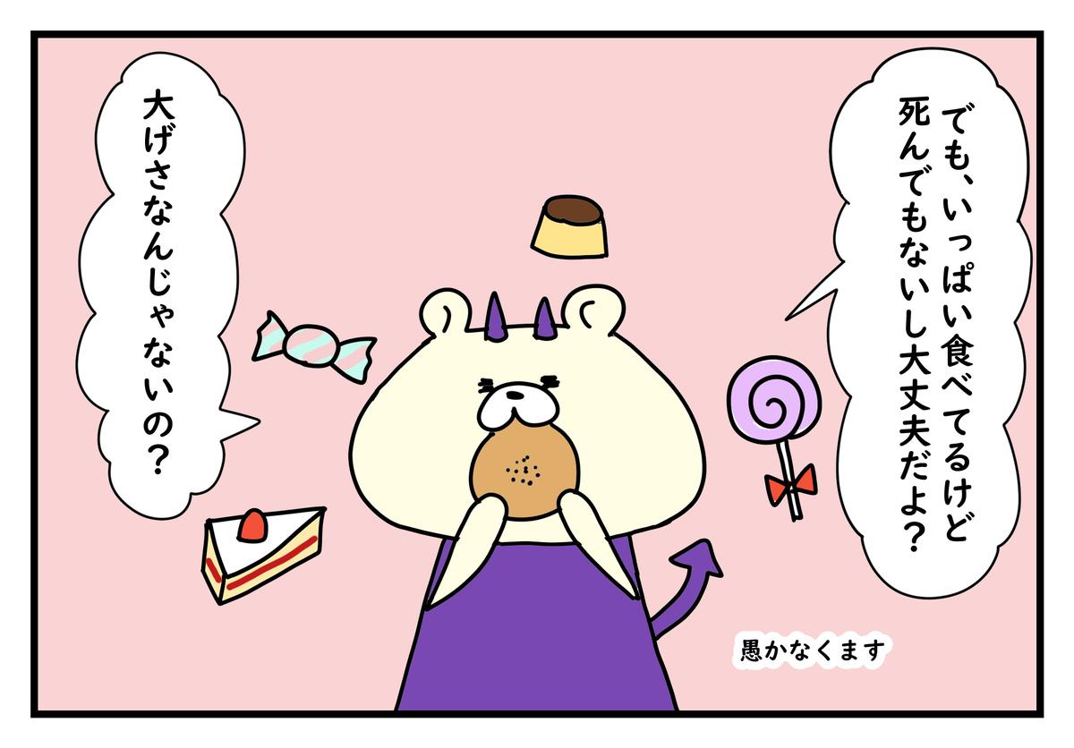 f:id:kumasukumasu:20190529004103j:plain