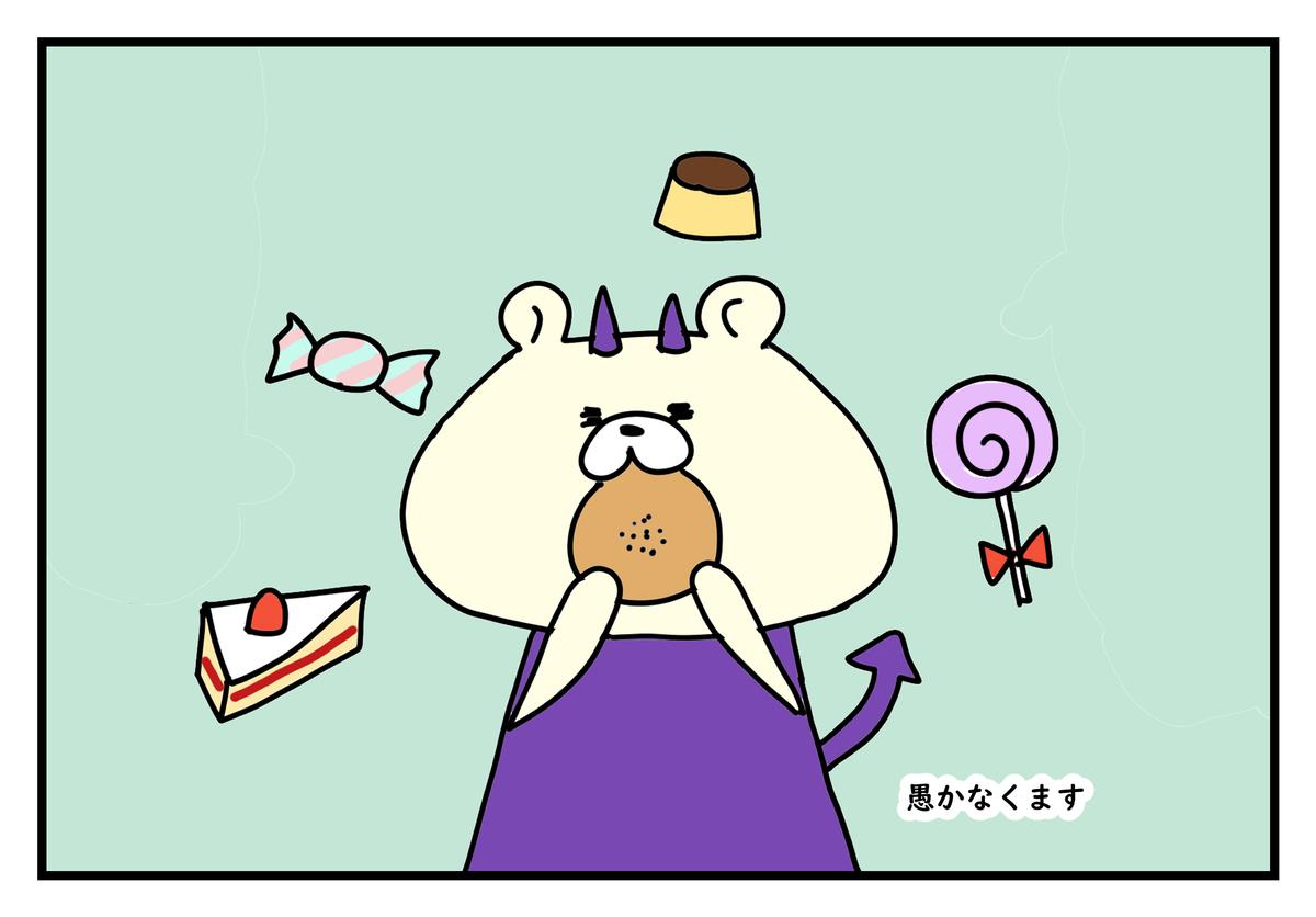 f:id:kumasukumasu:20190529081805j:plain