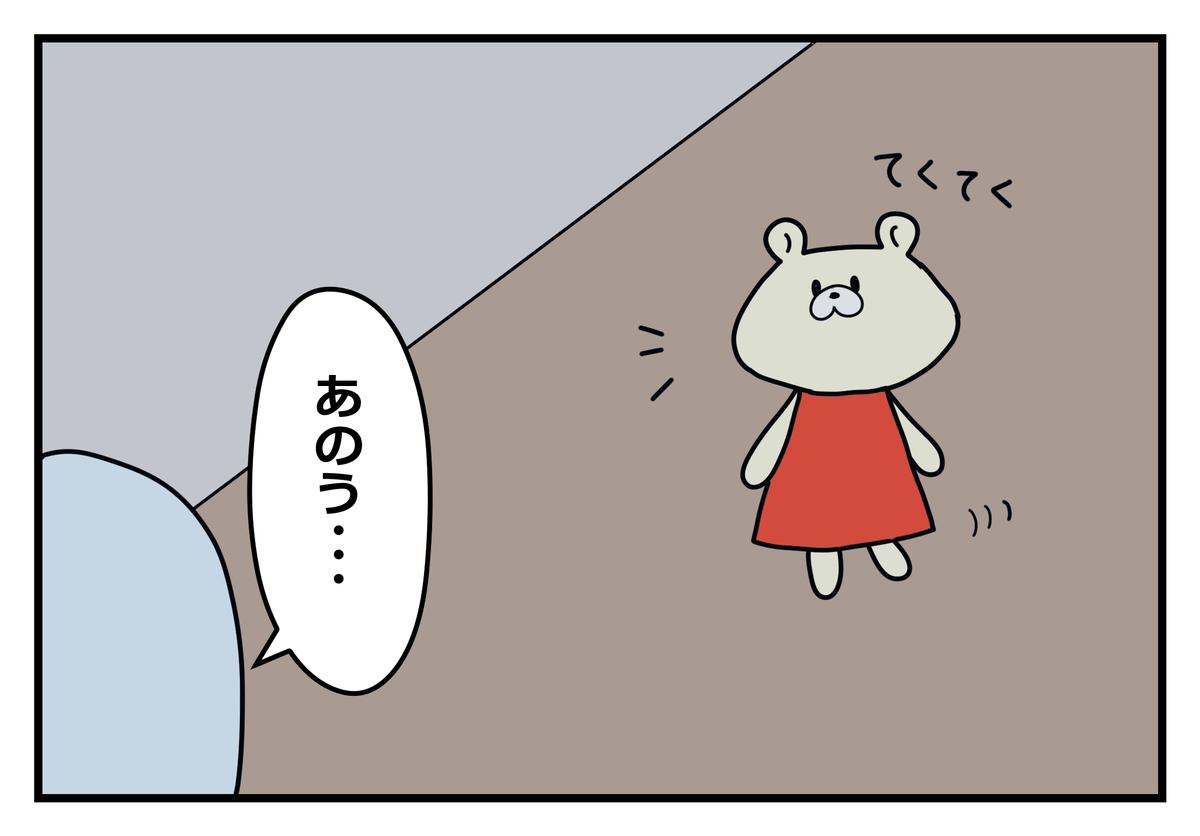 f:id:kumasukumasu:20190530005806j:plain