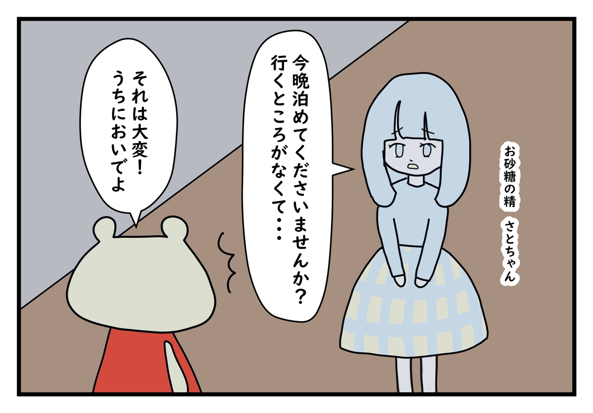f:id:kumasukumasu:20190530005809j:plain