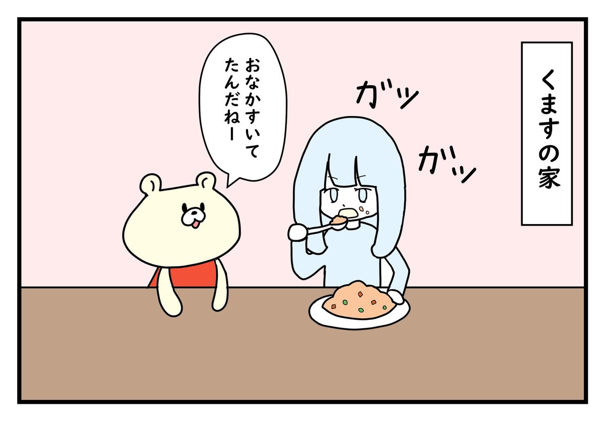 f:id:kumasukumasu:20190530005811j:plain