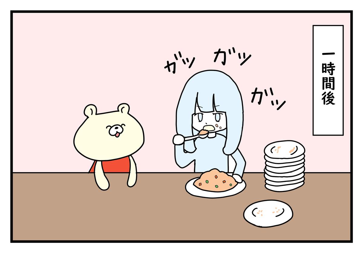 f:id:kumasukumasu:20190530005839j:plain