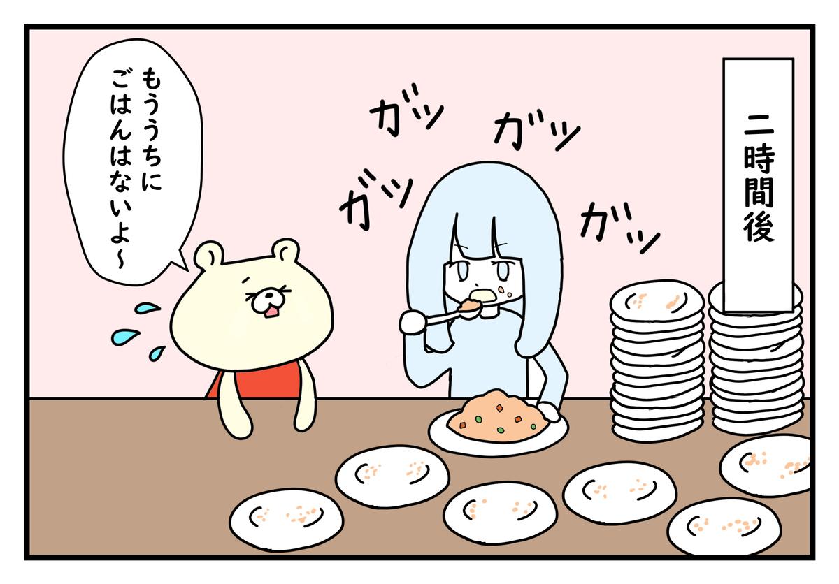 f:id:kumasukumasu:20190530005843j:plain