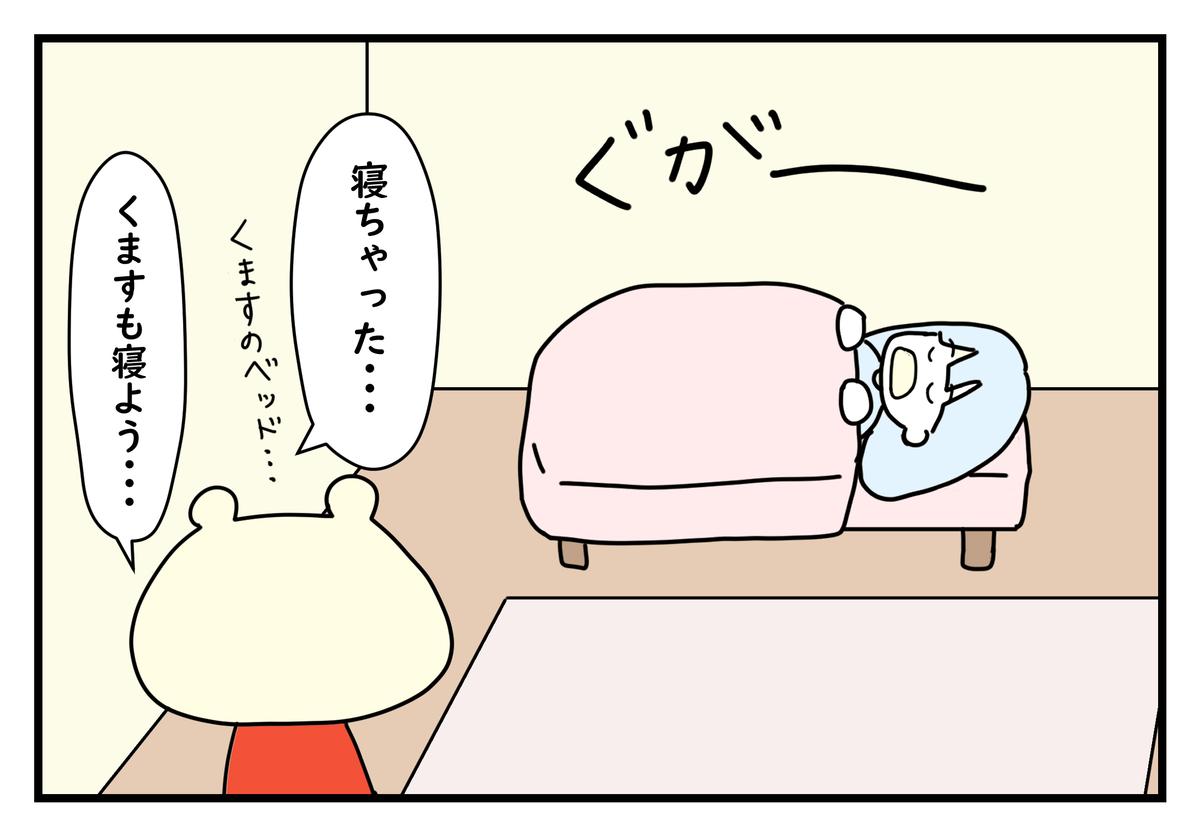 f:id:kumasukumasu:20190530005856j:plain