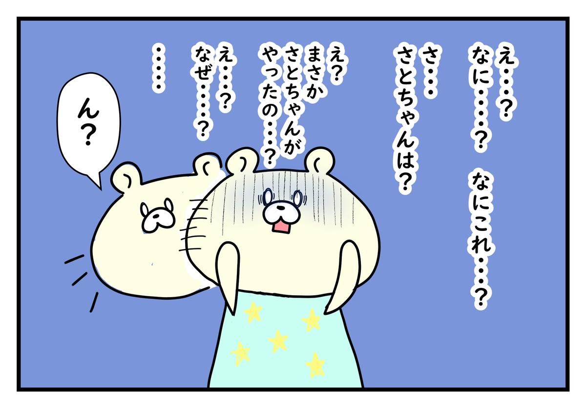 f:id:kumasukumasu:20190530010055j:plain