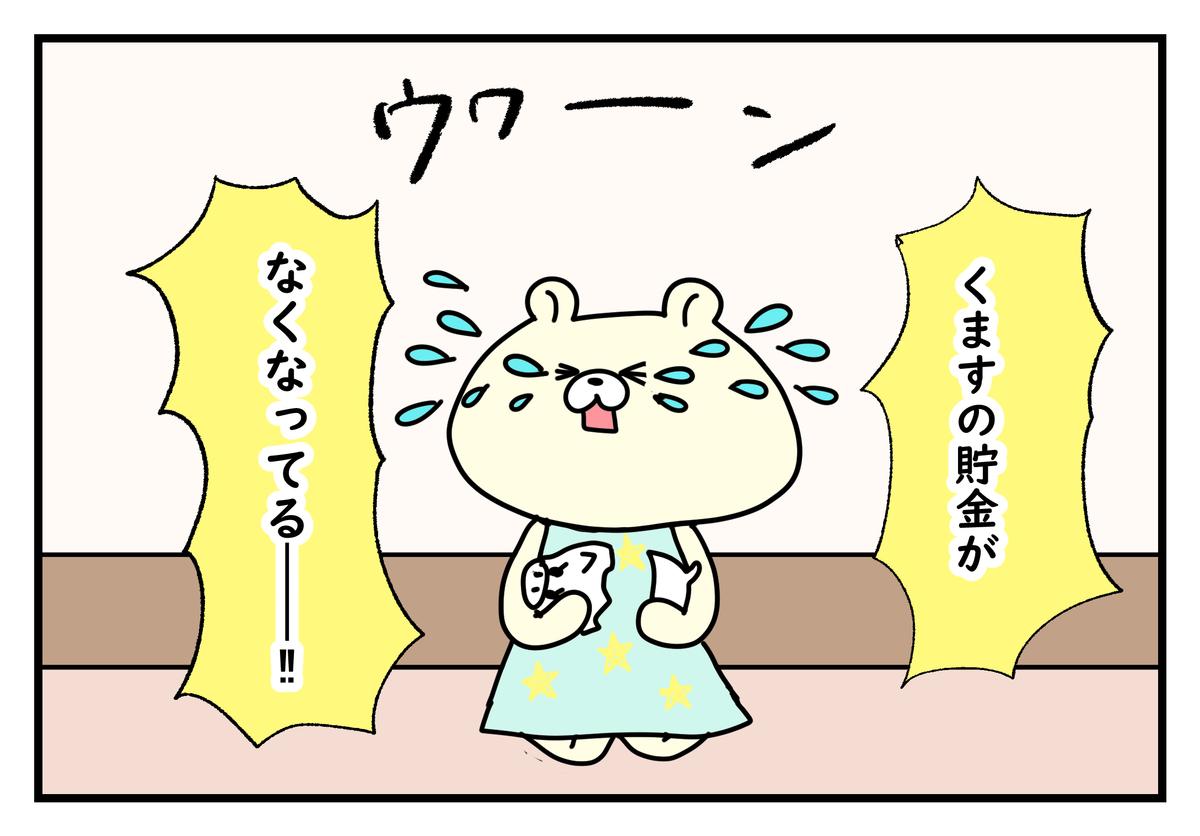 f:id:kumasukumasu:20190530010121j:plain