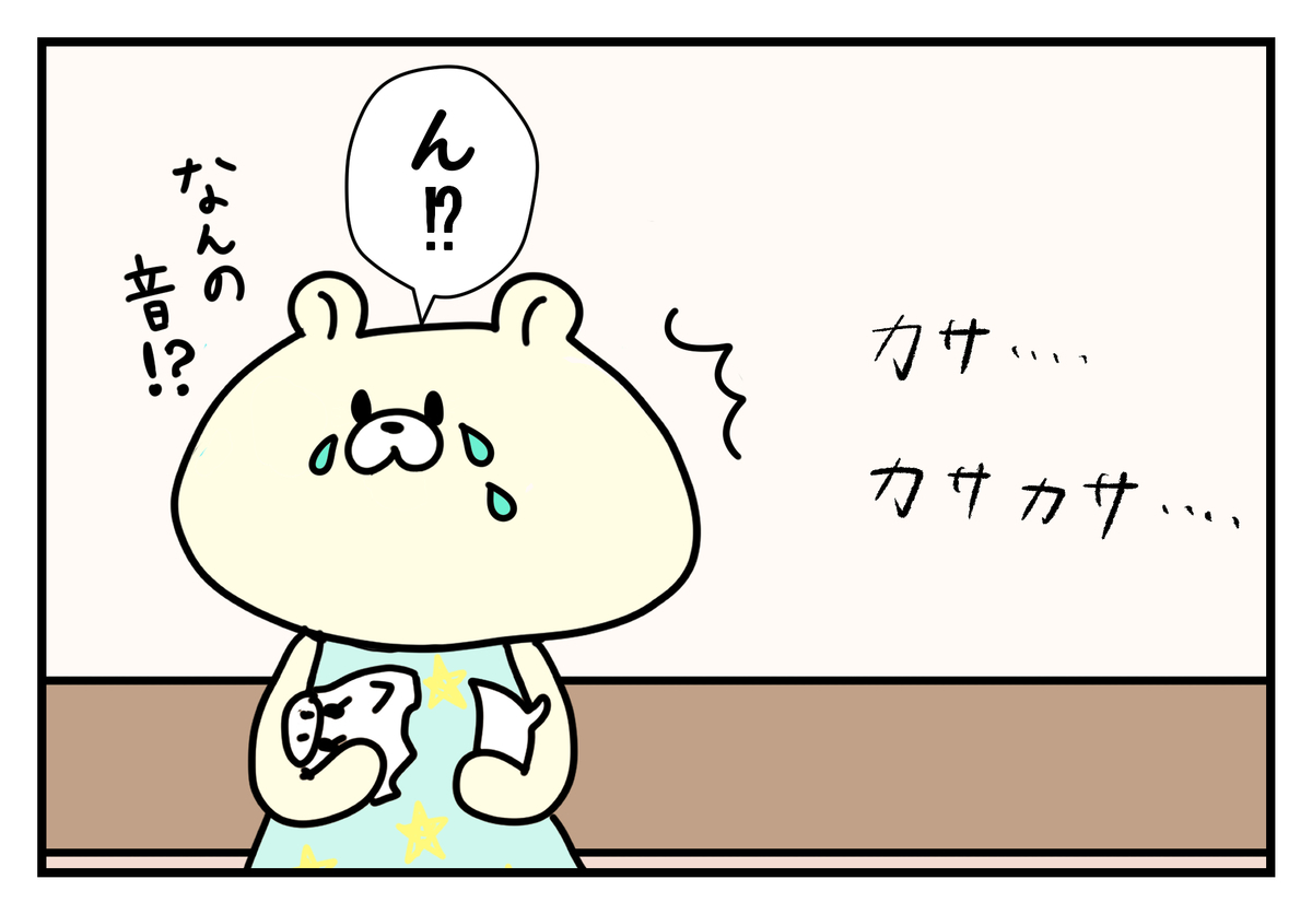 f:id:kumasukumasu:20190530010134j:plain