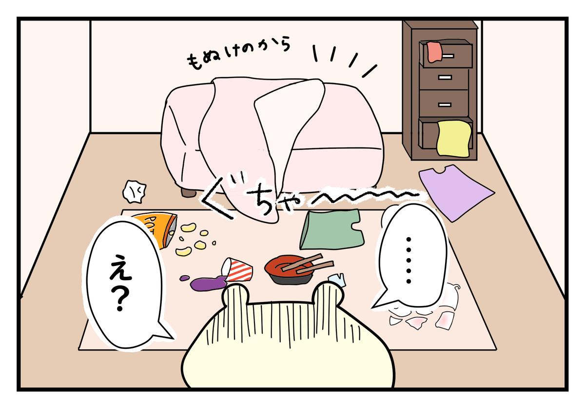 f:id:kumasukumasu:20190530014733j:plain