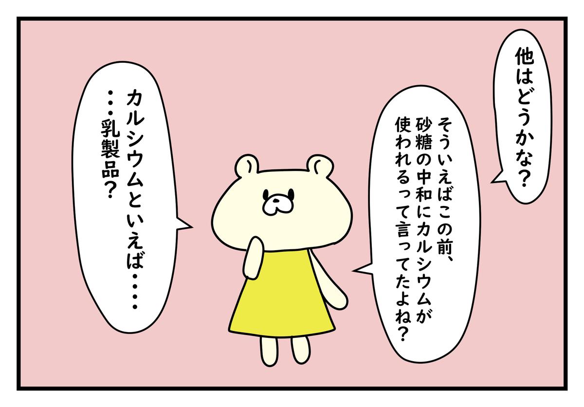 f:id:kumasukumasu:20190603134039j:plain