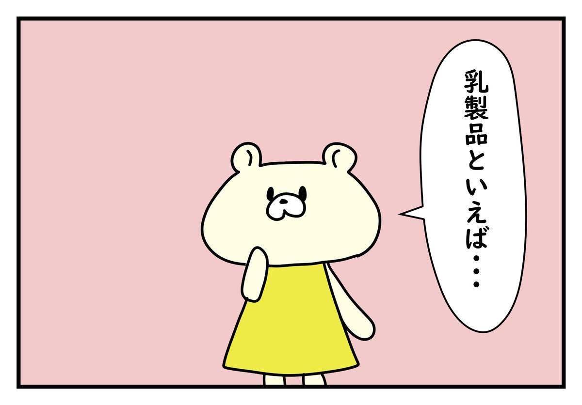 f:id:kumasukumasu:20190603134537j:plain
