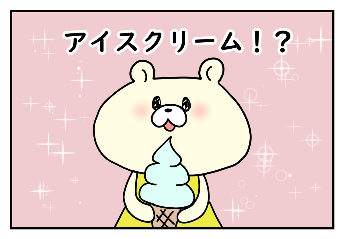 f:id:kumasukumasu:20190603141348j:plain