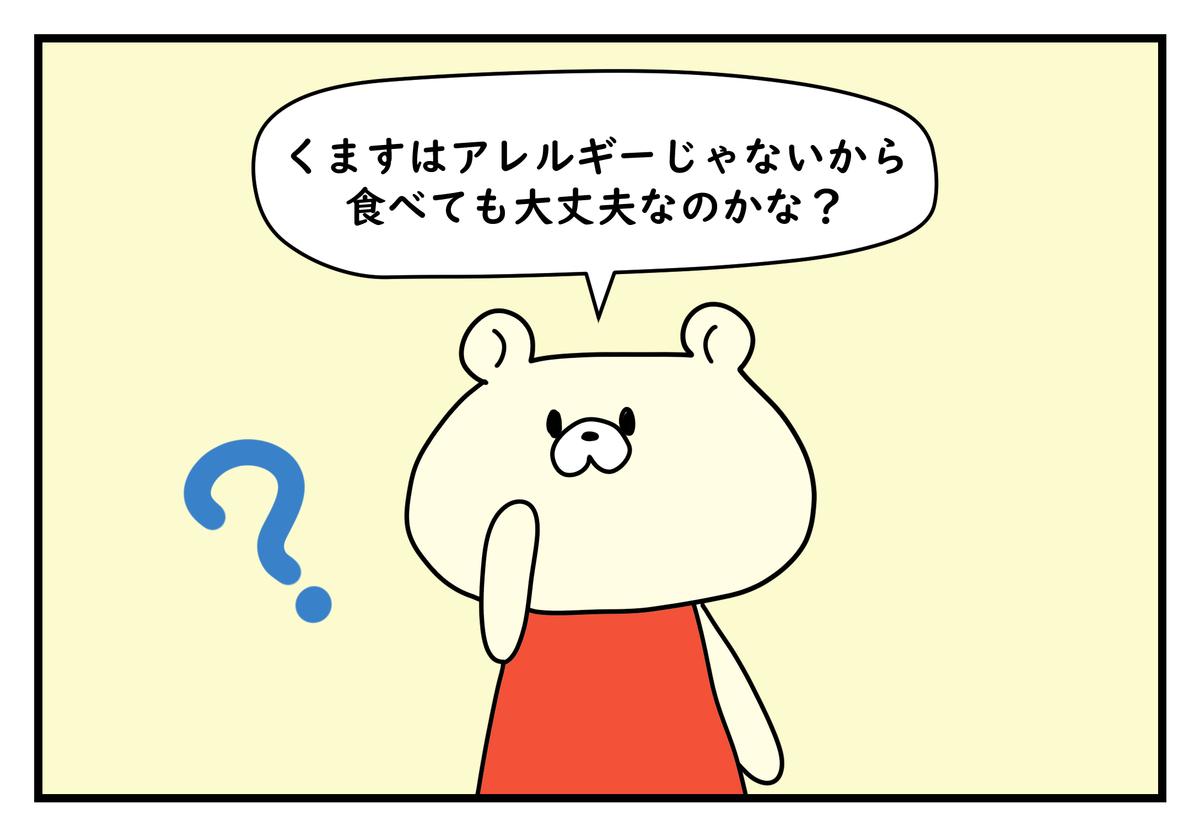 f:id:kumasukumasu:20190604093005j:plain