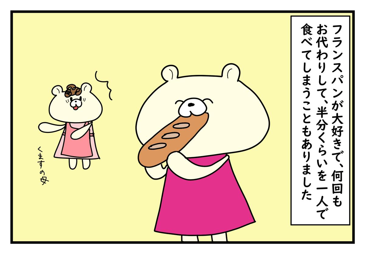 f:id:kumasukumasu:20190606144820j:plain