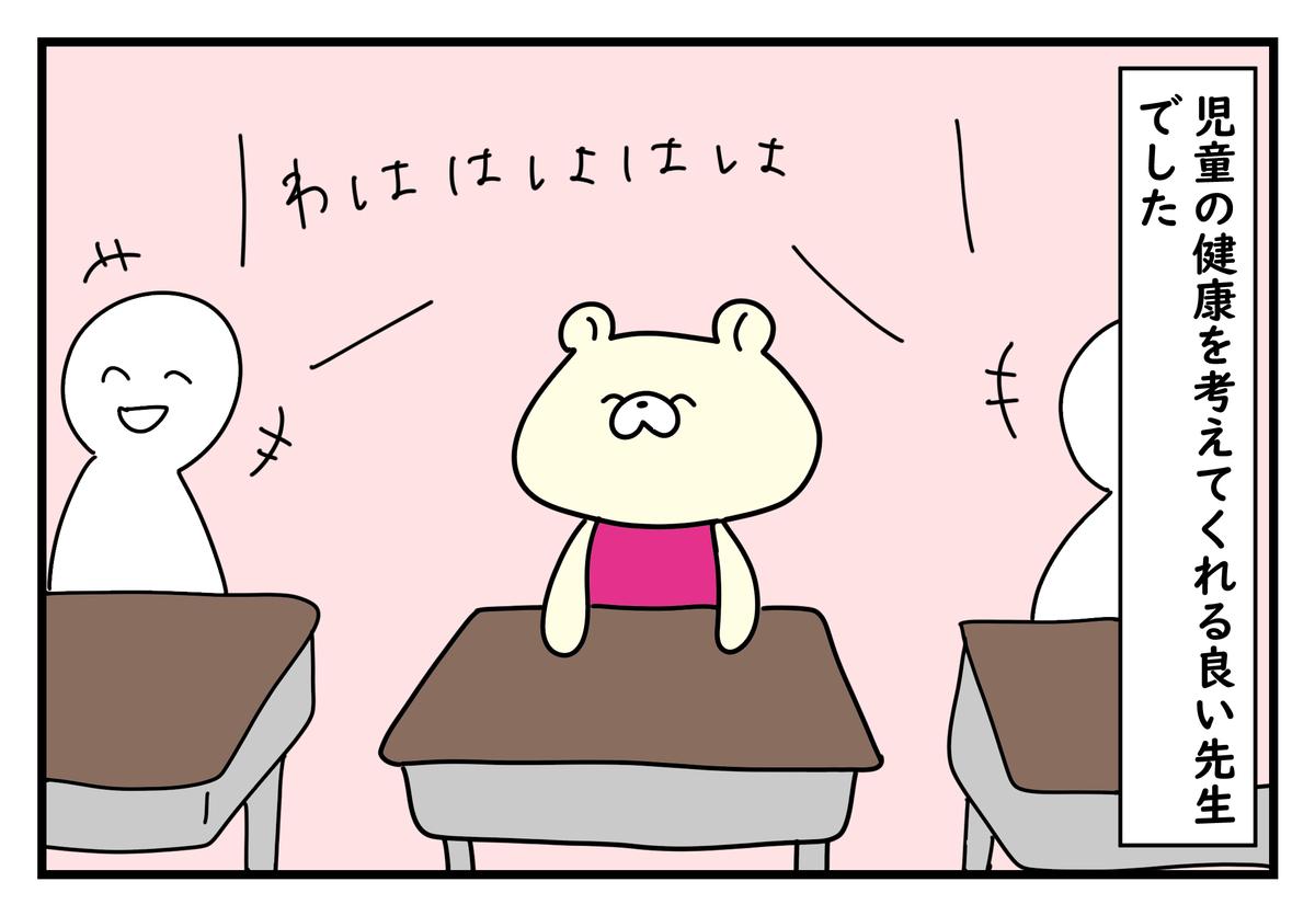 f:id:kumasukumasu:20190611163902j:plain