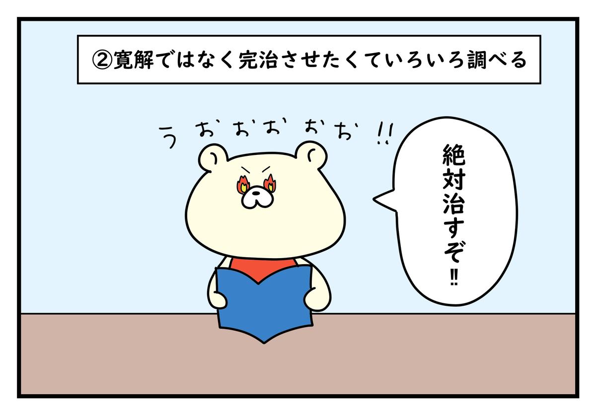 f:id:kumasukumasu:20190612122107j:plain