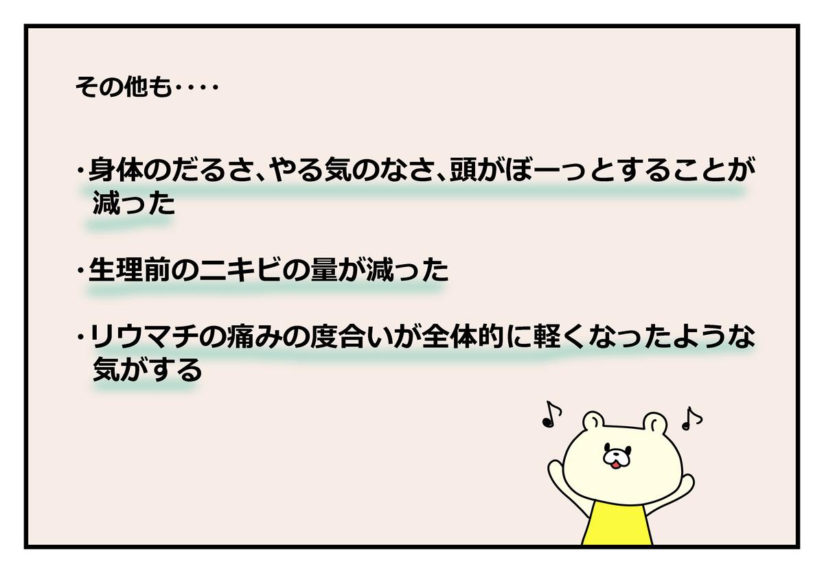 f:id:kumasukumasu:20190614125432j:plain