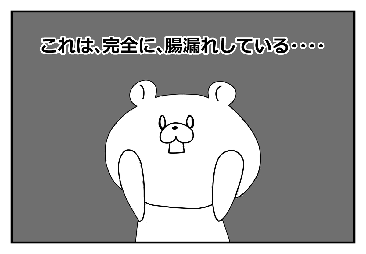 f:id:kumasukumasu:20190614131219j:plain
