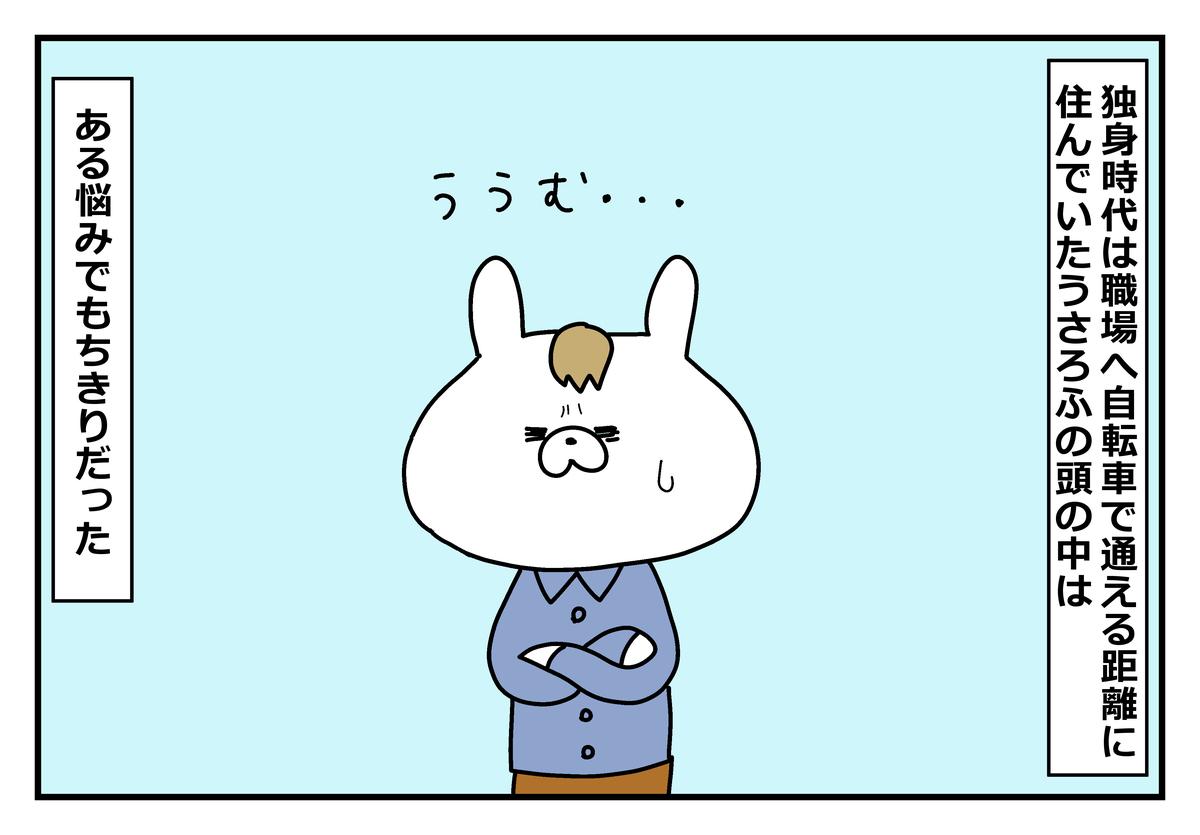 f:id:kumasukumasu:20190617210919j:plain