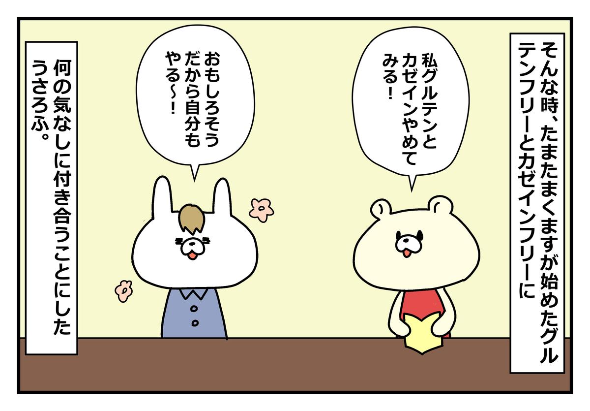 f:id:kumasukumasu:20190617211131j:plain