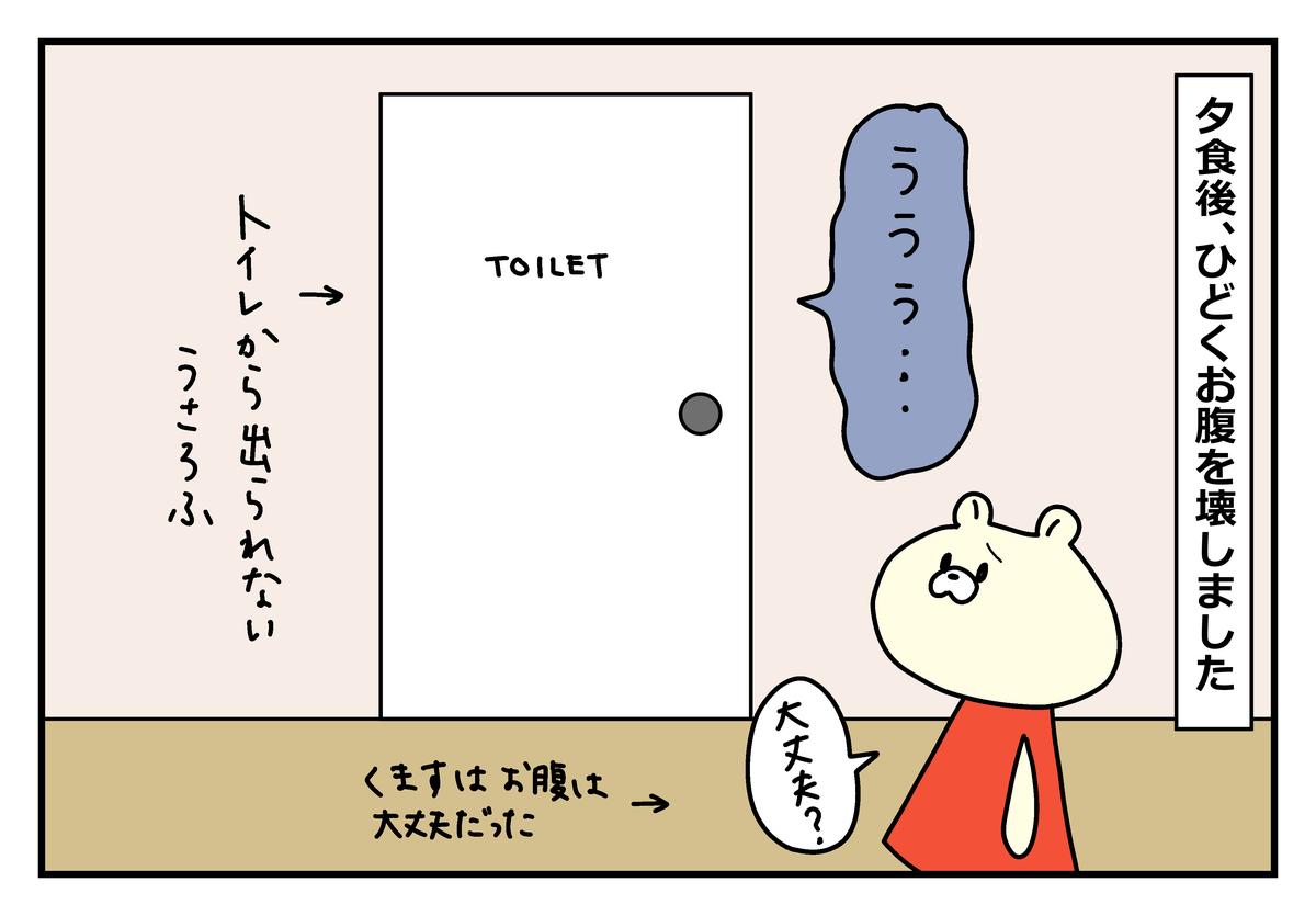 f:id:kumasukumasu:20190617211252j:plain