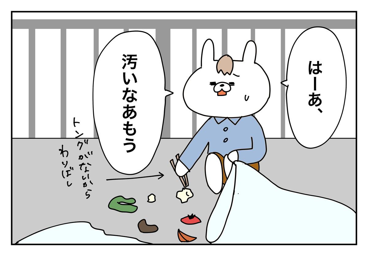 f:id:kumasukumasu:20190623101112j:plain