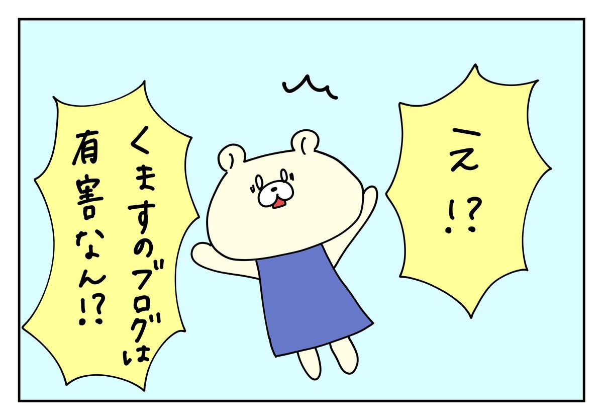 f:id:kumasukumasu:20190623233315j:plain