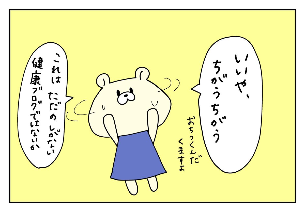 f:id:kumasukumasu:20190623233336j:plain