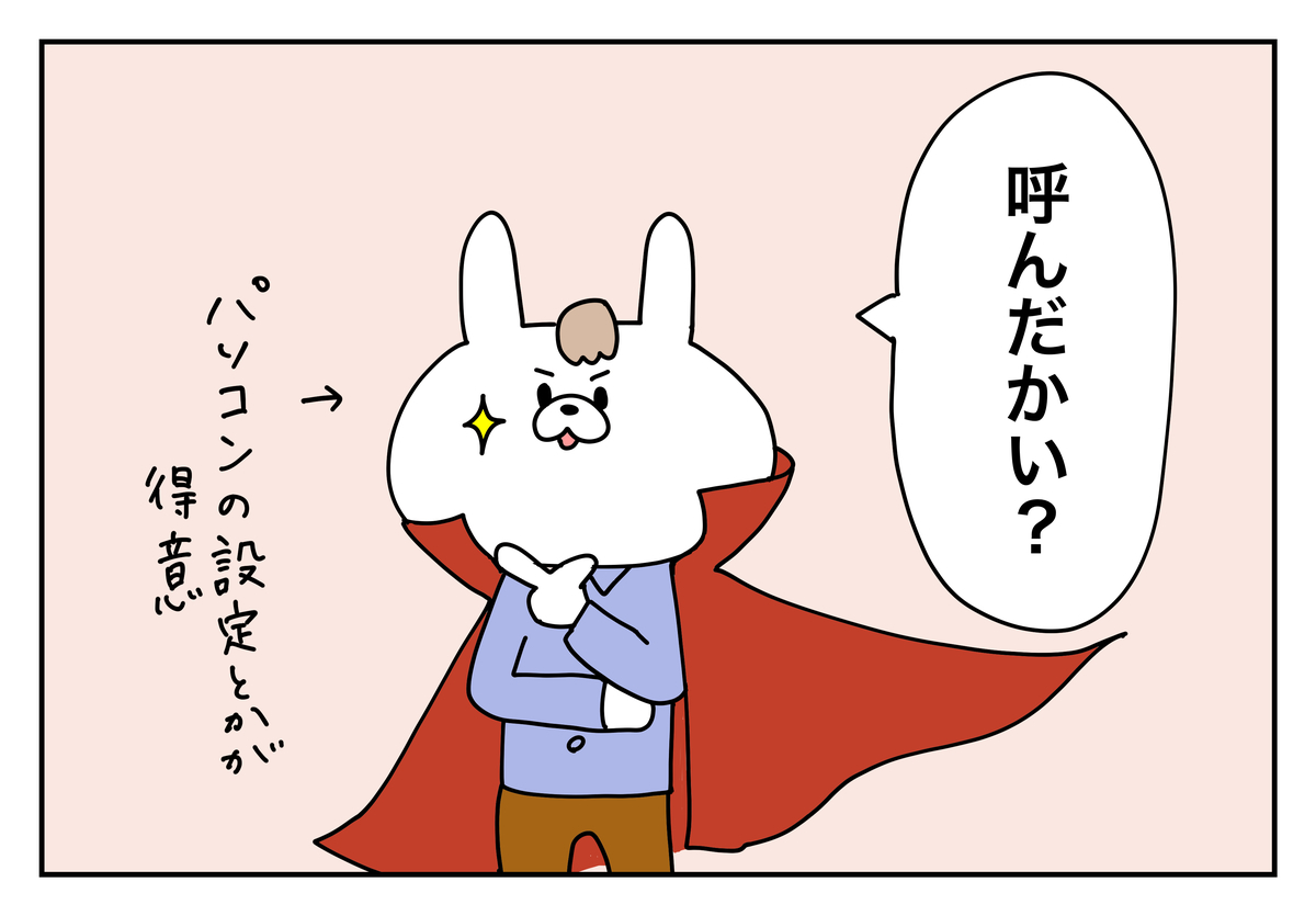 f:id:kumasukumasu:20190623235156j:plain