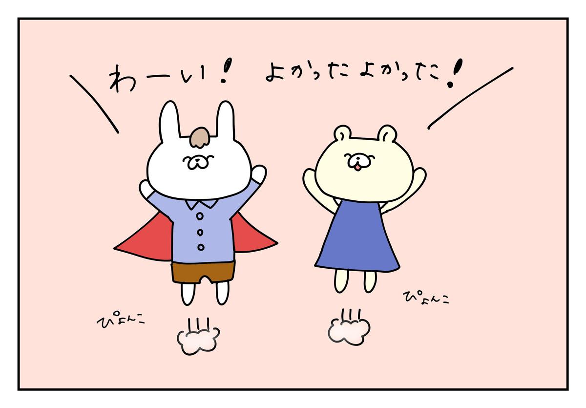 f:id:kumasukumasu:20190624010510j:plain