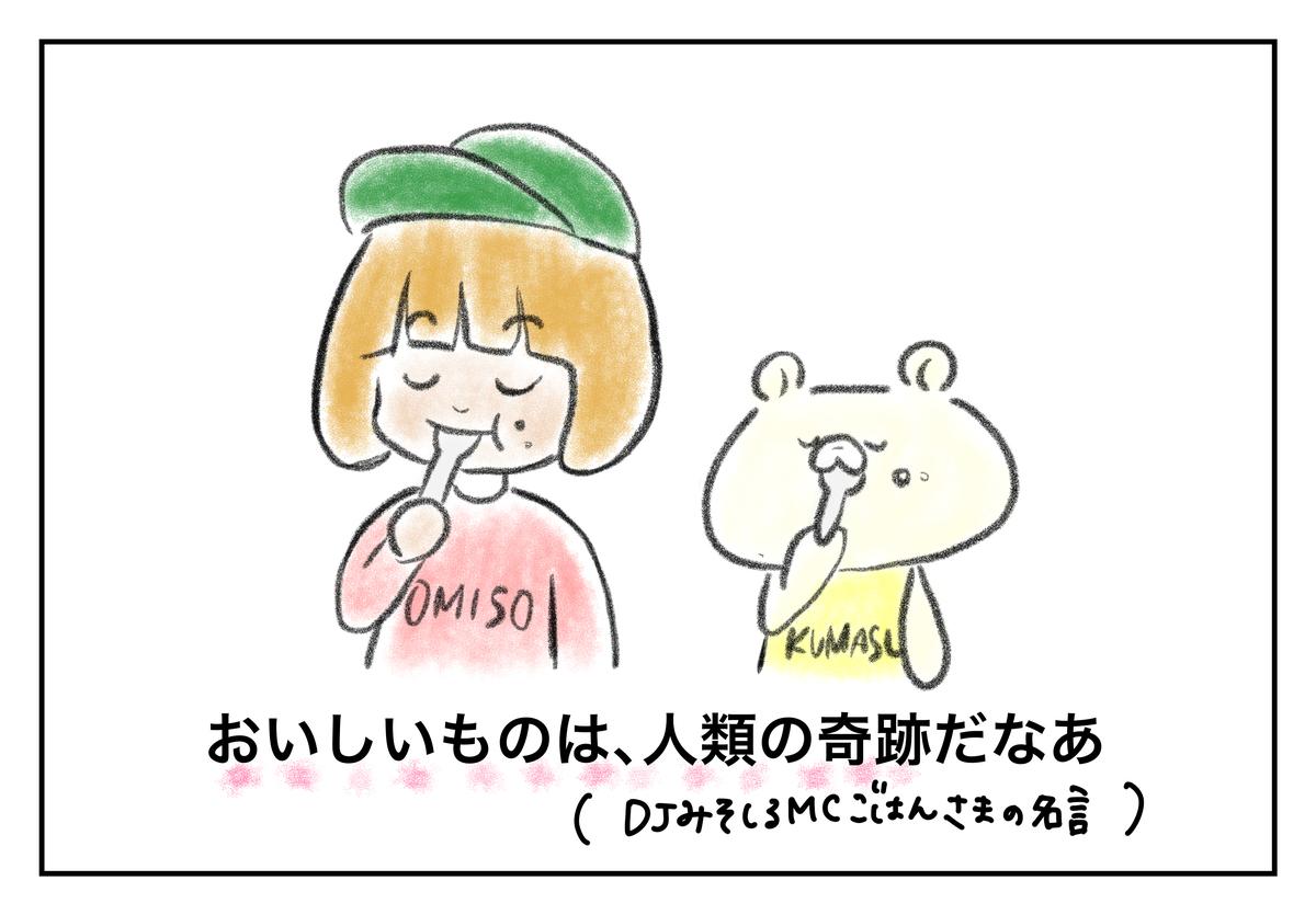 f:id:kumasukumasu:20190625124841j:plain