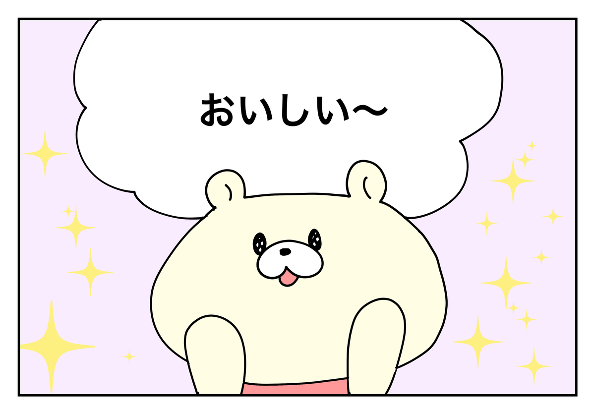 f:id:kumasukumasu:20190625130144j:plain