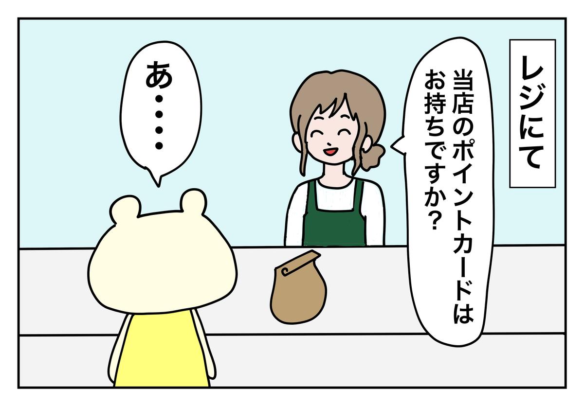 f:id:kumasukumasu:20190625171941j:plain