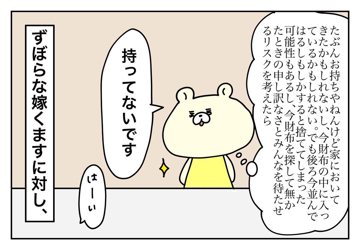 f:id:kumasukumasu:20190625172008j:plain